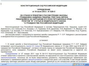 Жалоба в Конституционный суд образец бланк