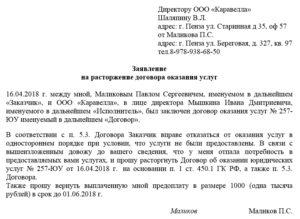 Заявление о расторжении договора образец бланк