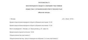 Протокол о создании ооо образец бланк