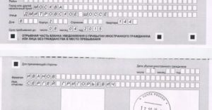 Уведомление о прибытии иностранного гражданина бланк