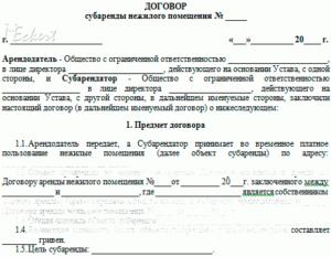 Договор субаренды квартиры образец бланк