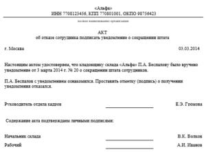 Акт об отказе от подписания уведомления о сокращении должности