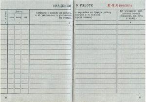 Дубликат трудовой книжки образец бланк
