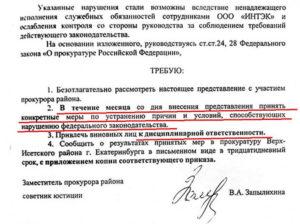 Предписание прокурора образец бланк
