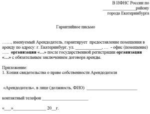 Гарантийное письмо о предоставлении юридического адреса образец бланк