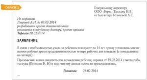 Заявление о переводе на 0.5 ставки образец бланк