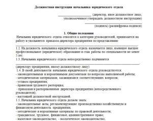 Должностная инструкция начальника отдела информационных технологий образец бланк