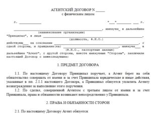 Агентский договор образец