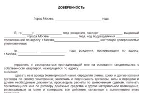 Доверенность собственника квартиры на подписание договора с эксплуатирующей организацией