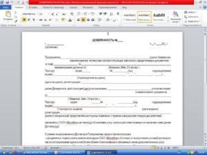 Доверенность для страховой компании при ДТП образец бланк