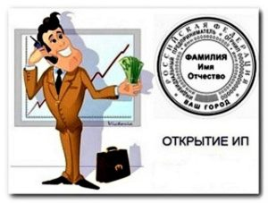 Открытие собственного бизнеса и необходимые документы для бизнеса