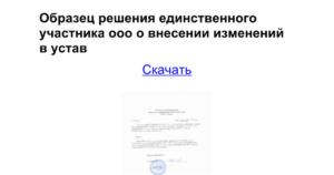 Решение о внесении изменений в устав образец бланк