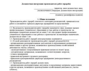 Должностная инструкция начальника участка инженерных сооружений