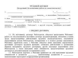 Трудовой договор с юрисконсультом образец бланк