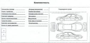 Акт приема-передачи автомобиля в ремонт образец бланк