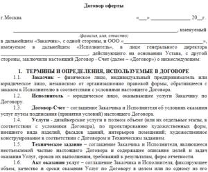 Договор оферты на оказание услуг образец бланк