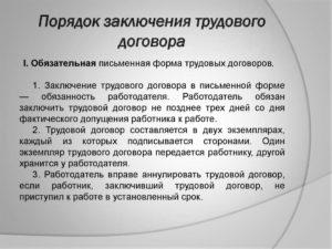 Порядок заключения трудового договора
