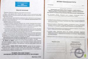 Договор ренты с пожизненным содержанием образец