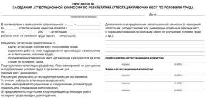 Протокол заседания аттестационной комиссии образец бланк