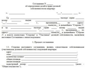 Договор согласия образец бланк
