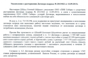 Уведомление о расторжении договора образец бланк