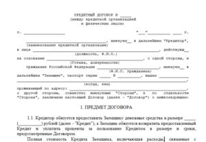 Типовой кредитный договор образец бланк