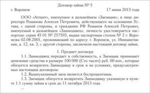 Договор займа от учредителя образец бланк