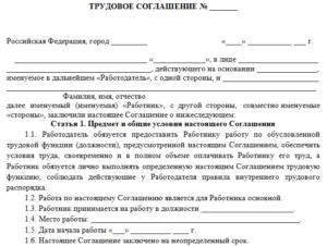 Трудовой договор с администратором образец бланк