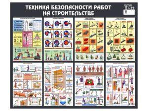 Охрана труда в строительстве