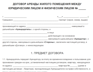 Договор аренды помещения между физическими лицами образец бланк