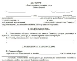 Разовый договор на оказание услуг образец бланк
