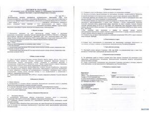 Договор утилизации отходов образец бланк