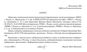 Запрос о готовности документов образец бланк