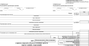 Акт приемки-передачи основных средств образец бланк