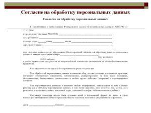 Согласие на обработку персональных данных образец бланк