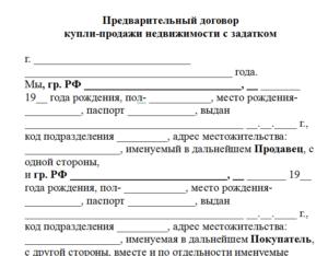 Предварительный договор образец бланк