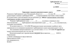 Заявление в суд о выдаче определения и исполнительного листа