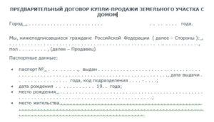 Договор купли-продажи земельного участка и хозблока, предварительный