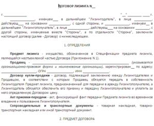 Договор финансовой аренды лизинга образец бланк