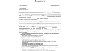 Доверенность на представление интересов в налоговой инспекции образец бланк