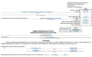 Инвентаризационная опись товарно-материальных ценностей образец бланк