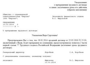 Уведомление о прекращении исполнения обязательств по договору и удержании оборудования