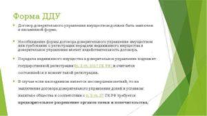 Регистрация договора доверительного управления