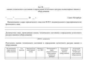 Акт технического состояния оборудования образец бланк
