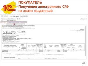 Счет-фактура на аванс образец бланк