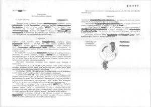 Обжалование судебного приказа