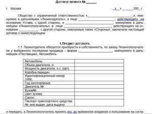 Договор лизинга оборудования образец бланк