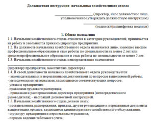 Должностная инструкция заведующего планово-договорной группы