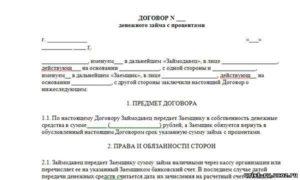 Договор займа юридическому лицу