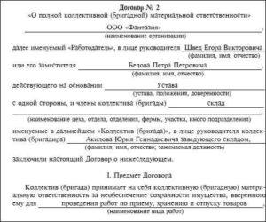 Договор о материальной ответственности кассира образец бланк